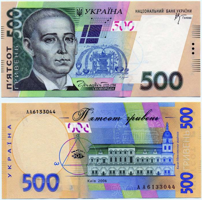 "Ukrainian Currency with ""All Seeing Eye Pyramid""."