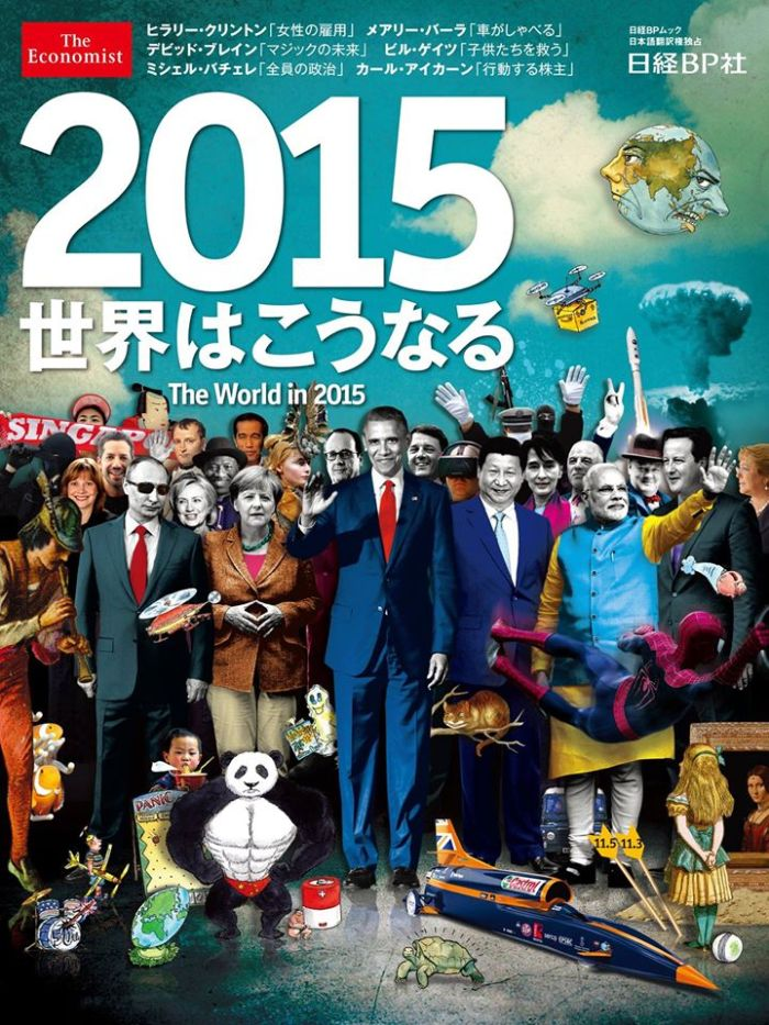 "-""Rothschild and The economist encoded image""-The world in 2015- http://ec.nikkeibp.co.jp/item/image/h_236610.jpg"